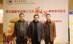 (图:张政主任受邀参加四川省医学会第十三次风湿病学学术会议)