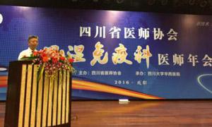 蒙兴文主任受邀参加四川省医师协会风湿免疫科医师年会