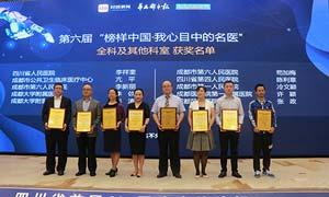 """第六届""""榜样中国·我心中的名医""""大型公益评选活动颁奖典礼现场,张政主任在左起第一位"""