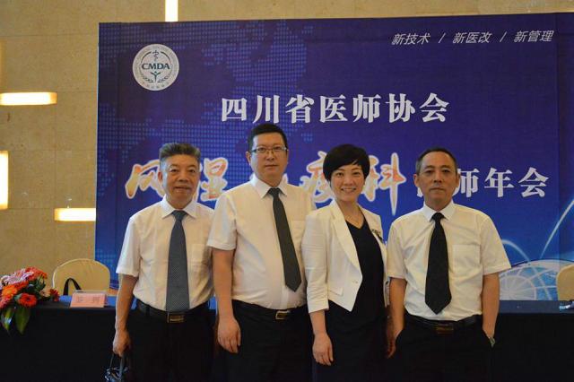 张政主任受邀参加四川省医师协会风湿免疫科医师年会