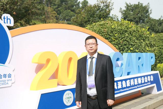 张政主任出席2019年中国医师协会风湿免疫科医师分会学术年会主会场会议